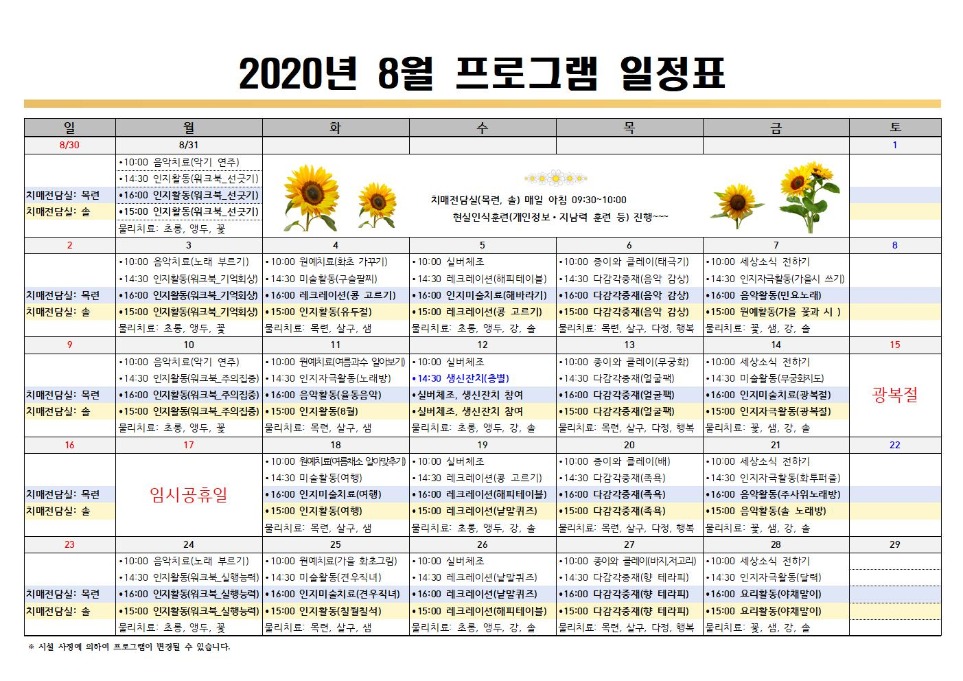 2020년 8월 프로그램 일정표(치매전담실포함)001.jpg 이미지입니다.